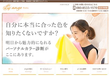 パーソナルカラー診断や顔タイプ診断・骨格診断で大阪や堺市でならアンジュ