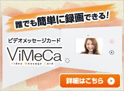 簡単に録画できるビデオメッセージカード ViMeCa(ビメカ)